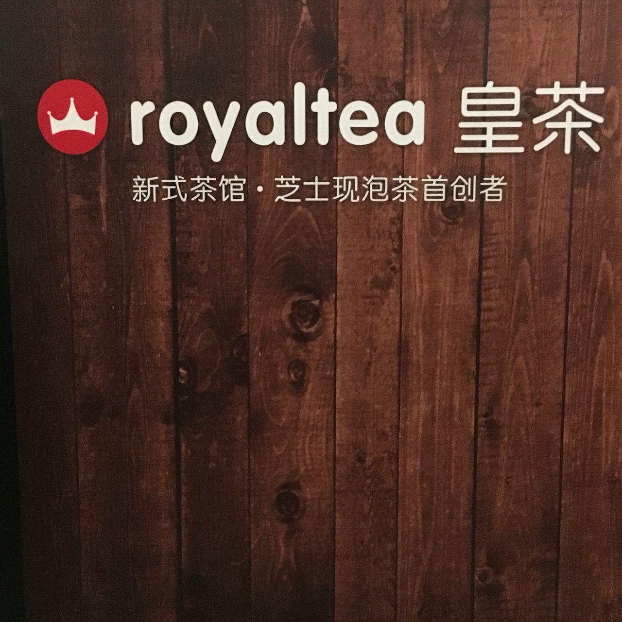皇茶(大北路店)