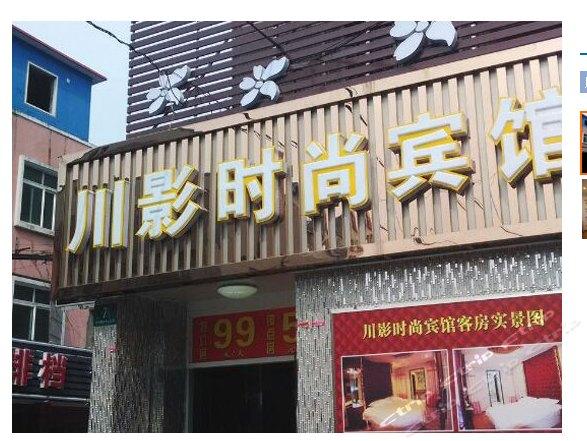 川影时尚宾馆