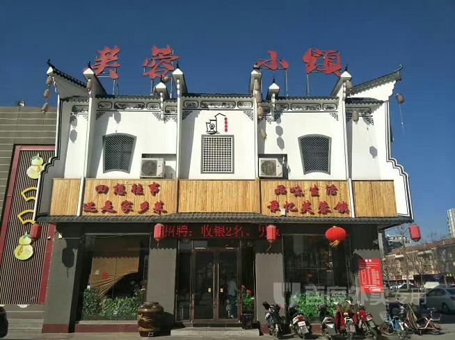芙蓉小镇(御润财富城店)图片