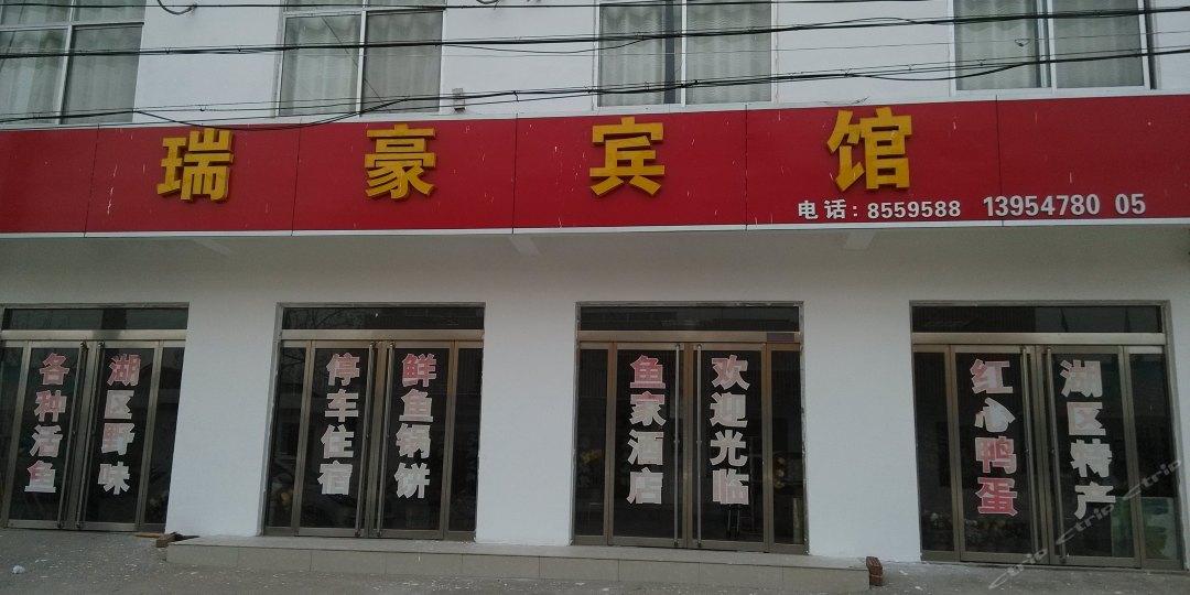 济宁微山瑞豪宾馆