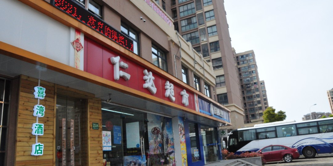 上海喜湾酒店(迪斯尼店)