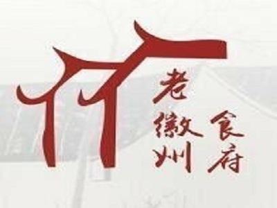 老徽州食府(滨湖店)