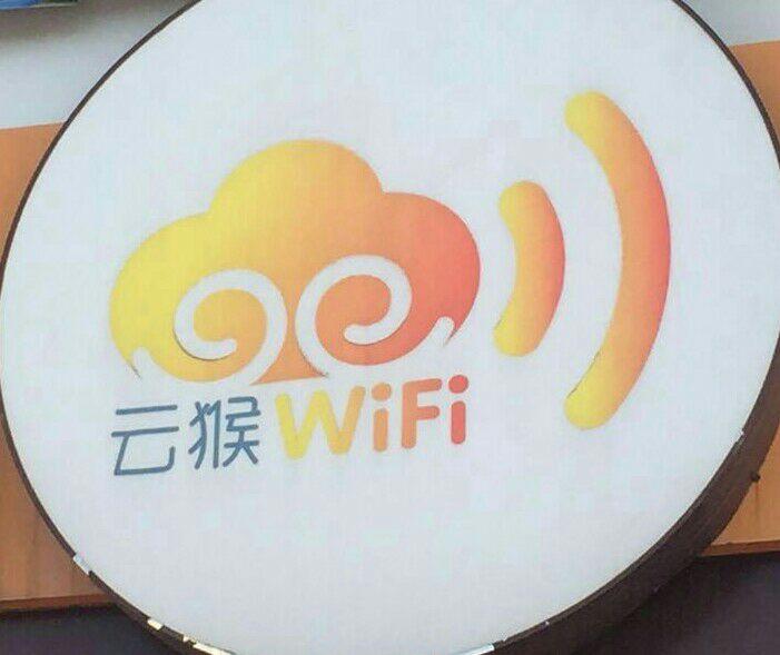 云猴wifi