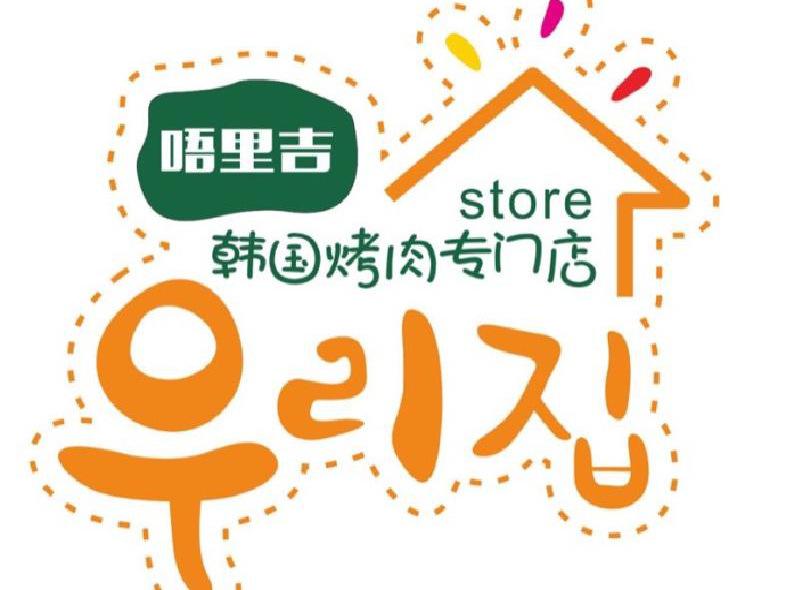 唔里吉韩式烤肉专门店