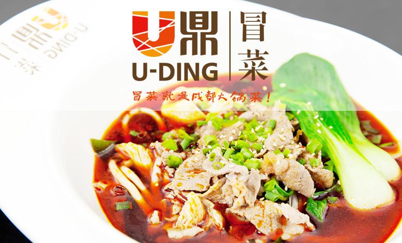 u鼎冒菜(公益西桥华联店)