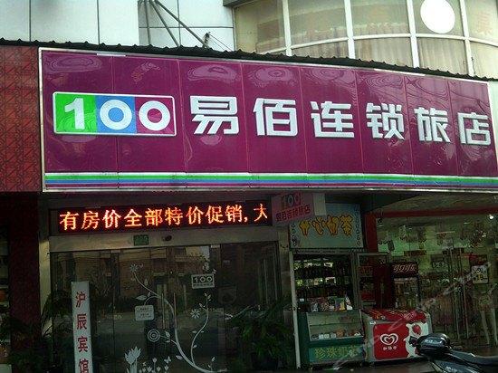 易佰连锁旅店(高行店)