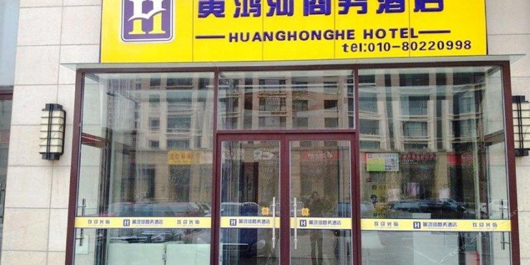 北京黄鸿河商务酒店