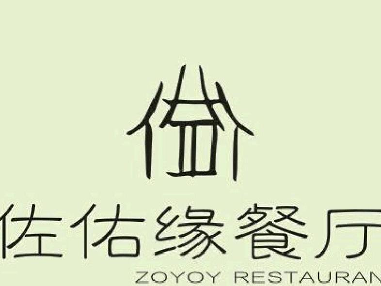 佐佑缘餐厅