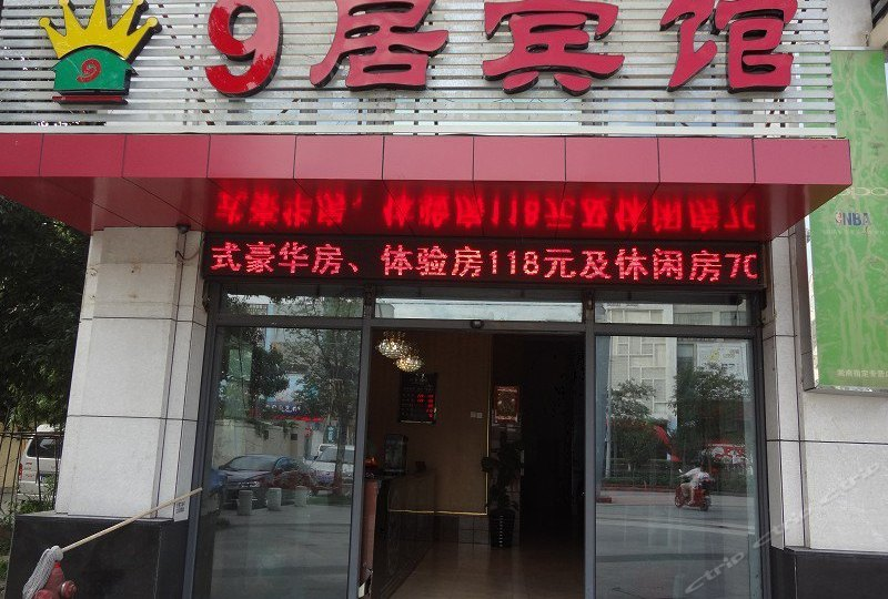 上海玖居商务宾馆