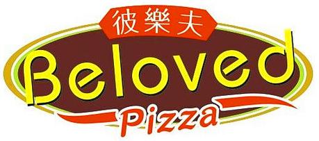 彼乐夫披萨(明珠店)