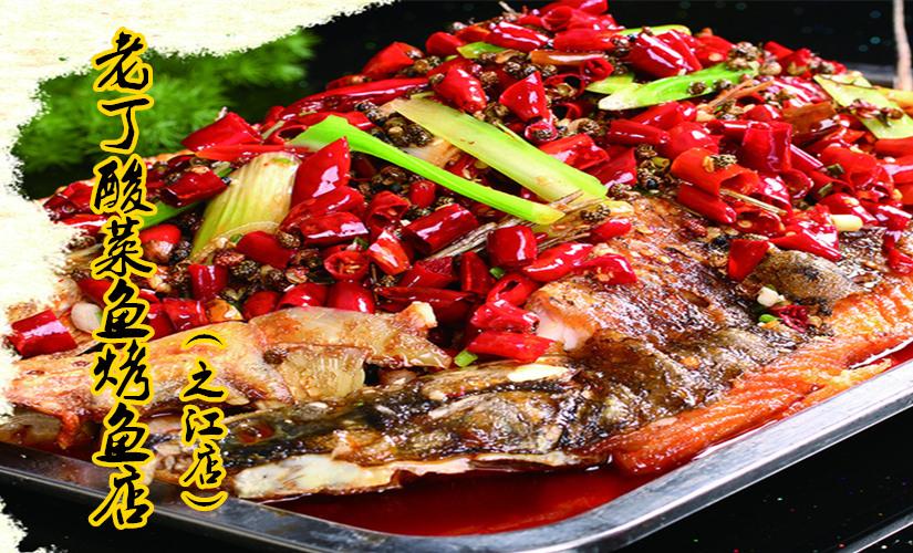 老丁酸菜鱼烤鱼店