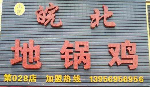 皖北地锅鸡(028店)
