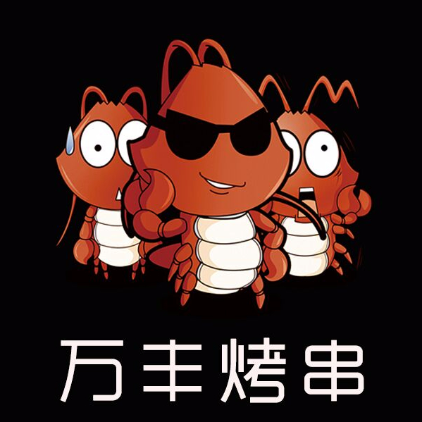 万丰烤串(天水路店)