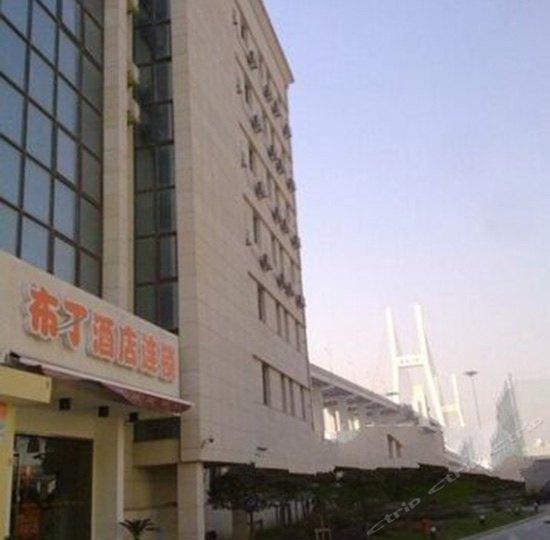 布丁酒店(上海世博南浦大桥店)