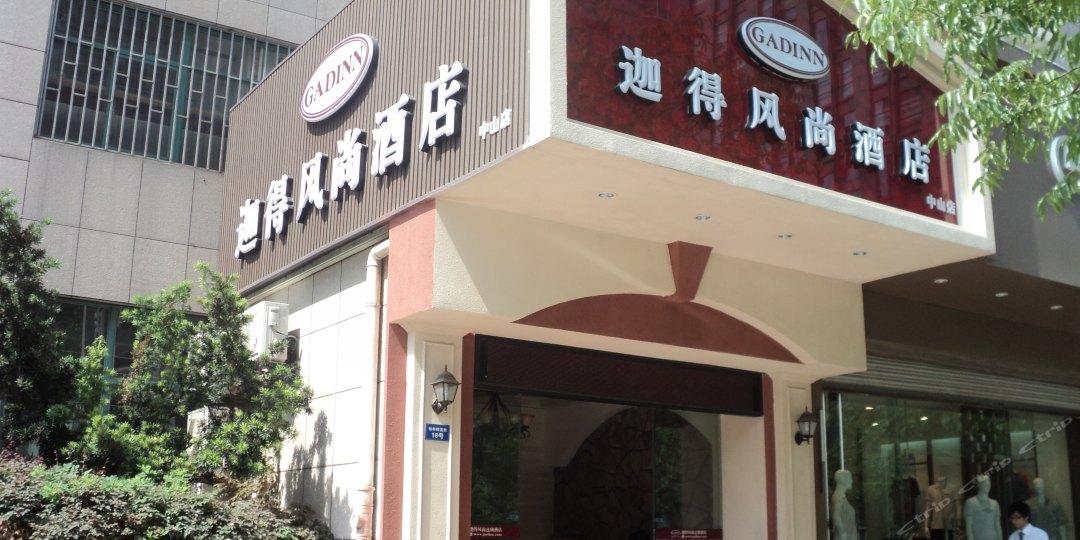 迦得风尚酒店(中山店)