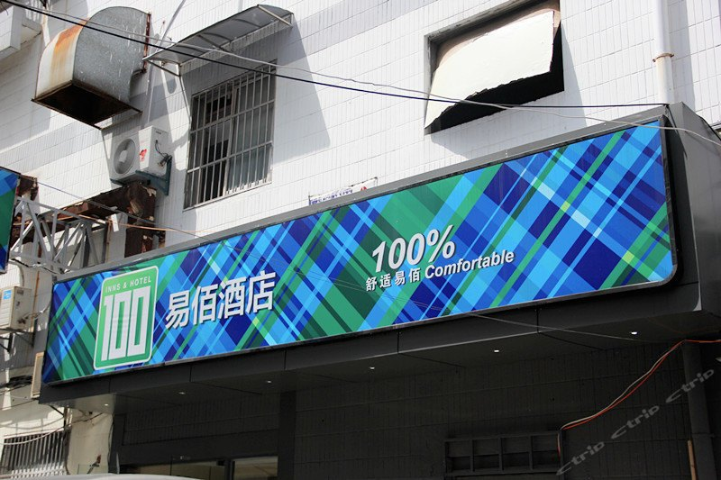 易佰酒店(建康路店)