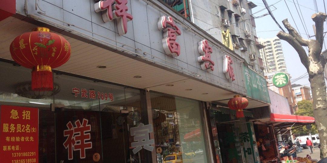 祥富宾馆(宁武路店)