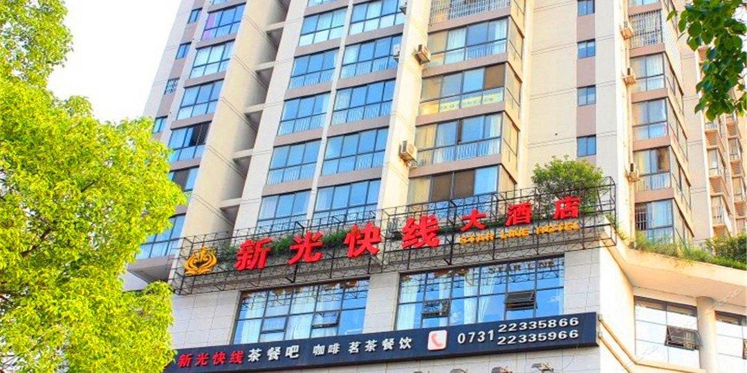 株洲新光快线酒店