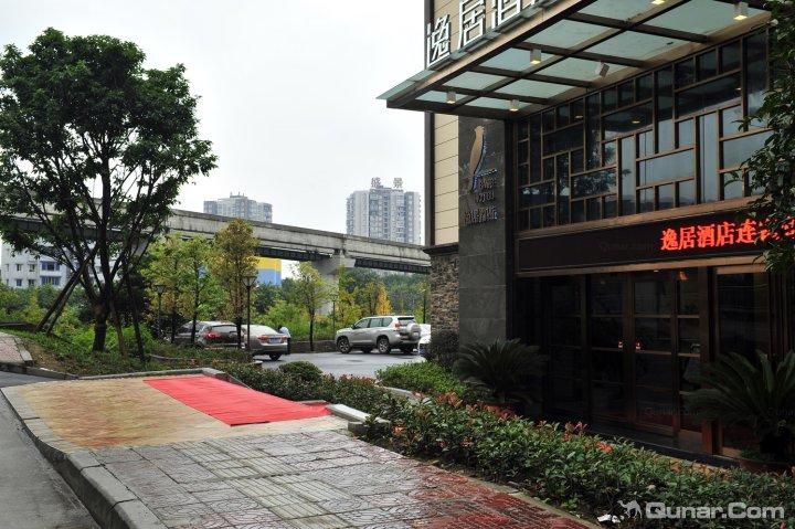 逸居酒店(鱼洞店)