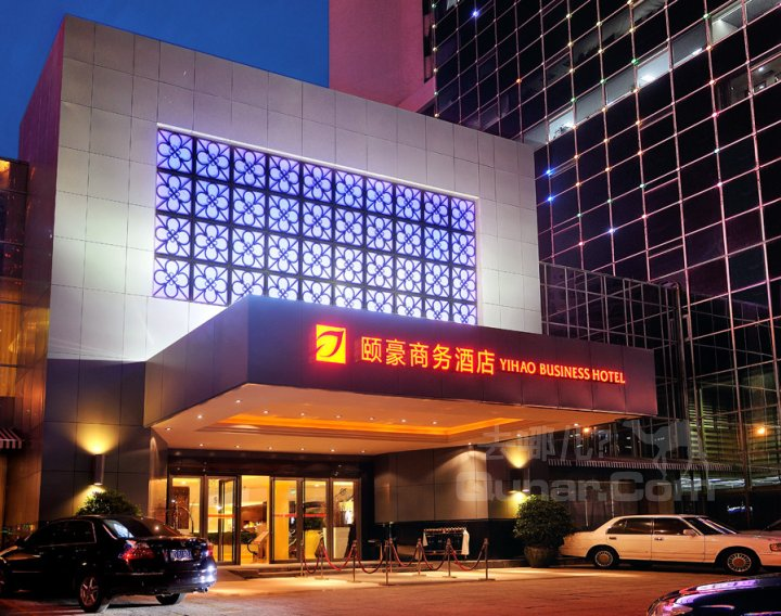 颐豪酒店(滨北店)