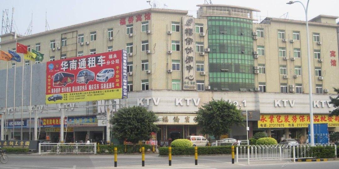 深圳宝安酒店桑拿全套