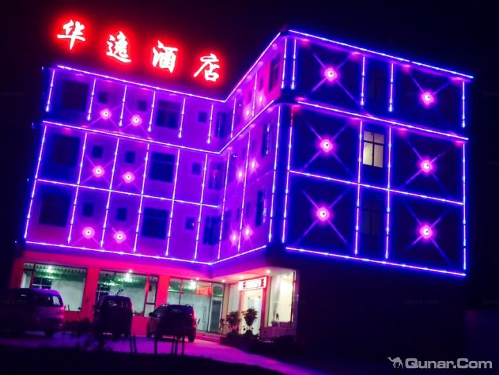昆明华逸酒店(长水机场店)