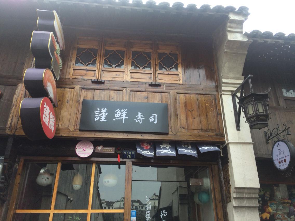 谨鲜寿司(南关厢店)