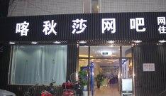 吴江同里三元大酒店