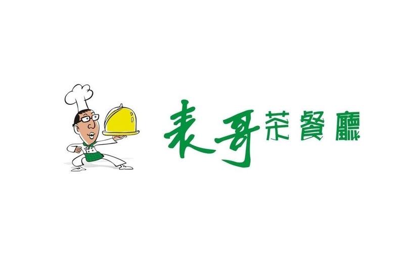 表哥茶餐厅(榆星广场店)