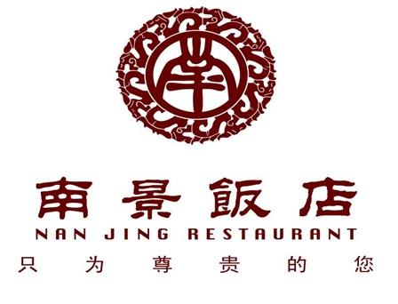 南景饭店(迎宾路店)