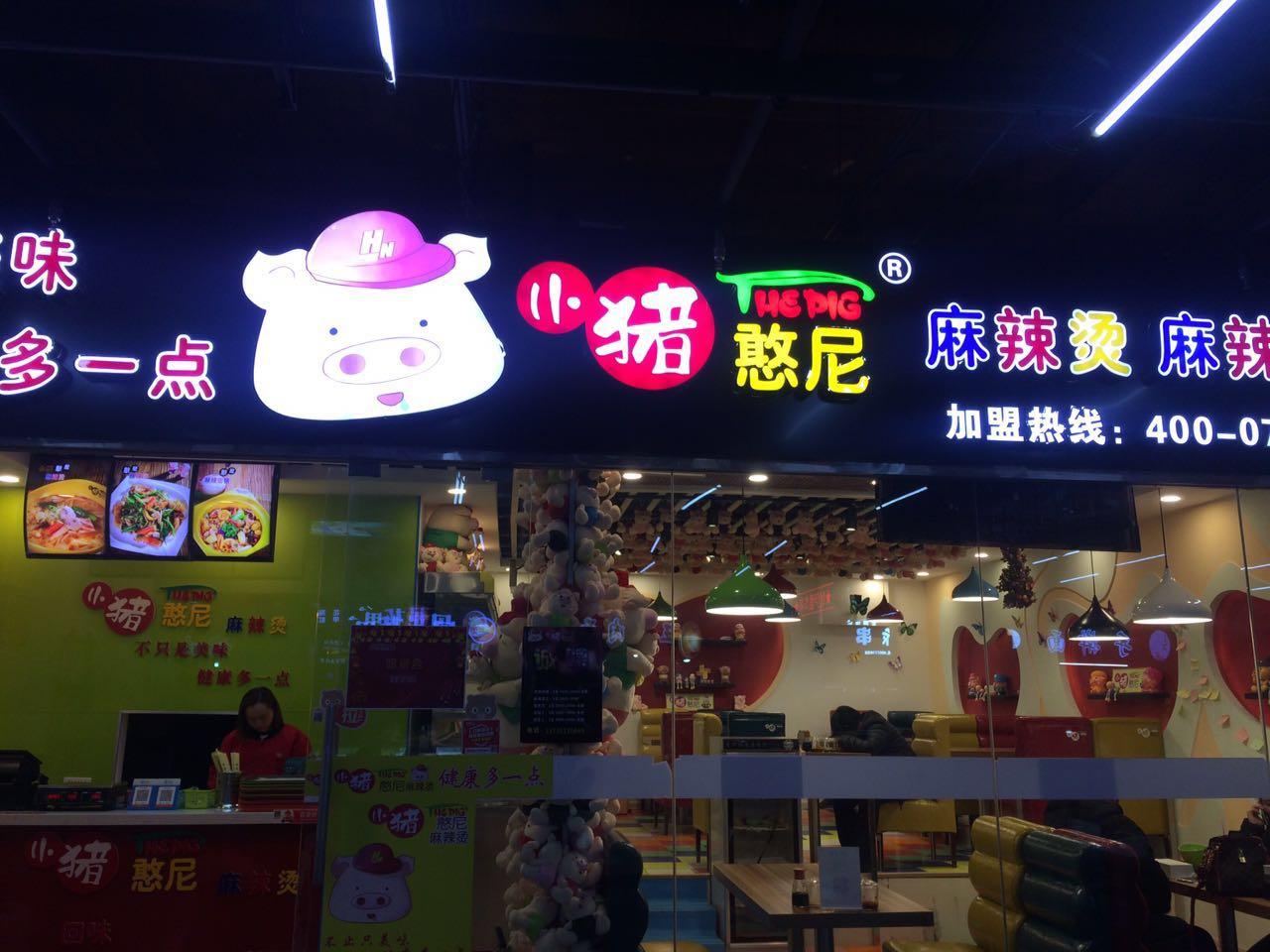 小猪憨尼麻辣烫麻辣香锅(广安店)