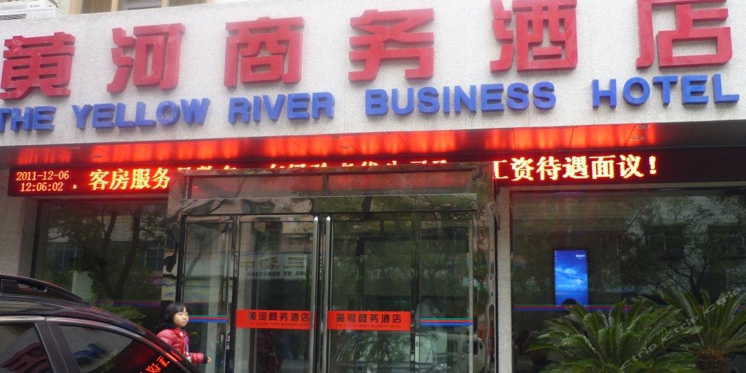 黄河商务酒店