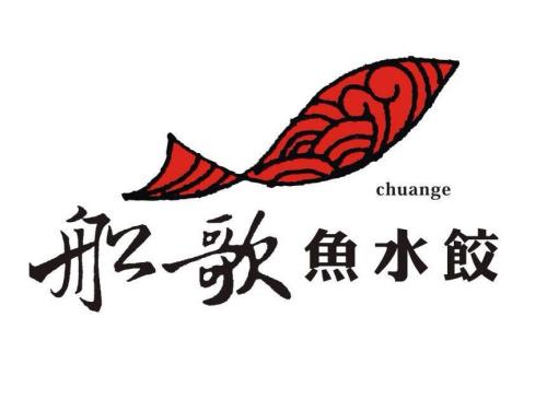 船歌鱼水饺(安乐街店)