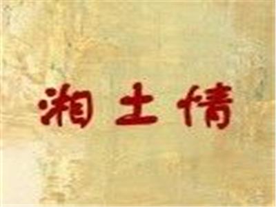 湘土情菜馆(工人路店)