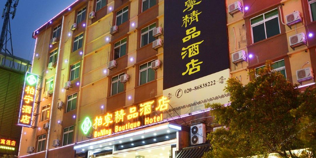 广州柏宁精品酒店