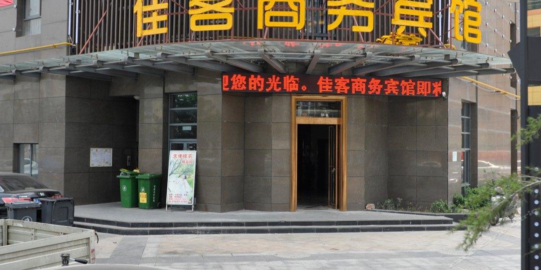 合肥佳客商务宾馆(安徽农业大学店)
