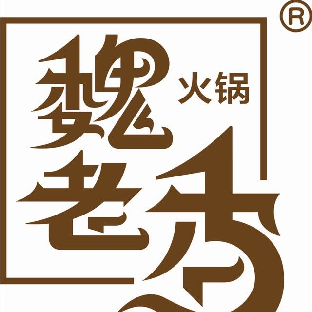 魏老香酱香火锅(兴隆大都汇店)