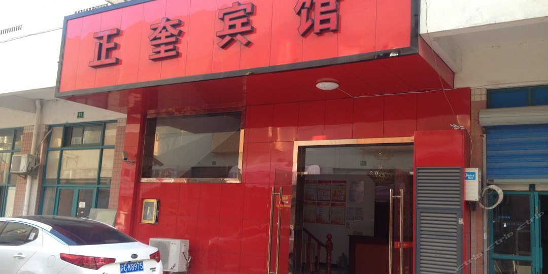 正奎宾馆(朱泾店)