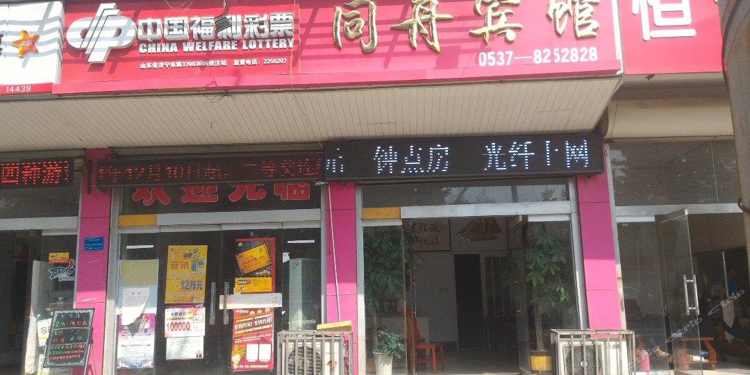 济宁微山同舟宾馆
