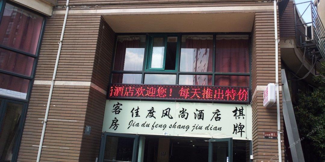 杭州佳度风尚酒店
