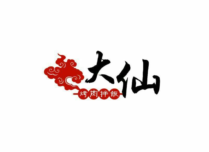 大仙烤肉拌饭