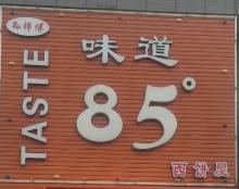 味道85°西饼屋