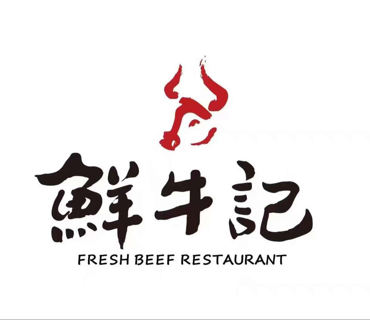 鲜牛记潮汕牛肉火锅(望京店)