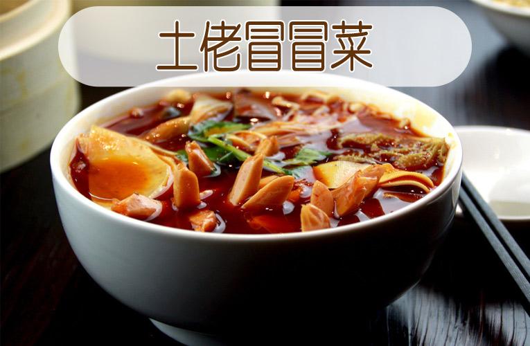 土佬冒冒菜(百米大道二期店)