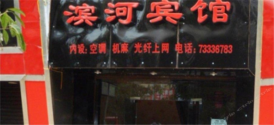 铜梁滨河商务宾馆