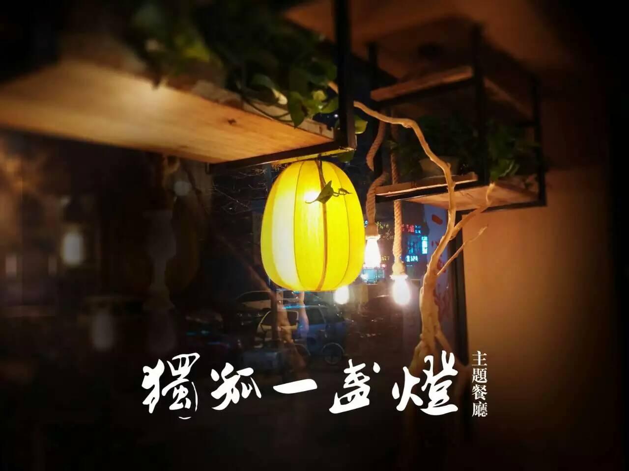 独孤一盏灯·主题餐厅(望京国际商业中心店)