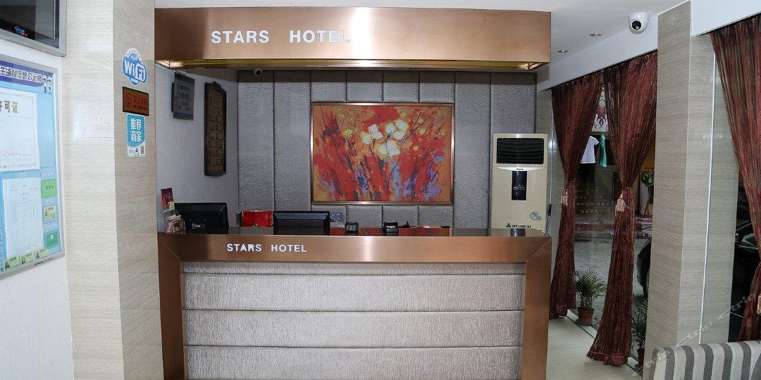 银河星宾馆