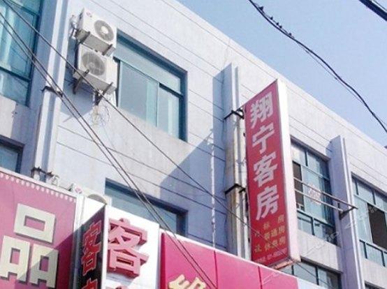 上海翔宁旅馆