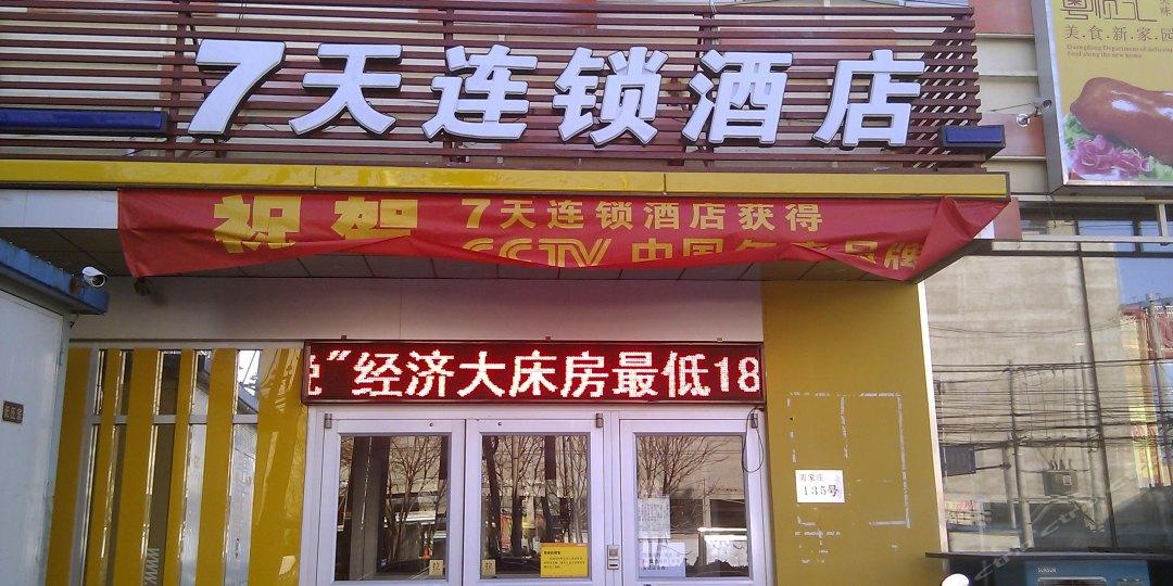 7天连锁酒店(北京十里河居然之家店)