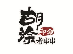 胡涂印象老串串(太古里店)